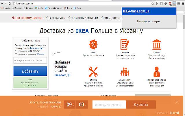 IKEA-trans.com.ua