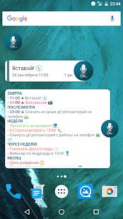 """Tải Game Виджеты для """"Окей, Блокнотик"""""""