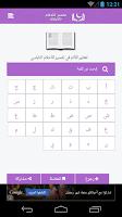 Screenshot of تفسير الاحلام بالحروف