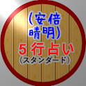 (安倍晴明)・5行占い