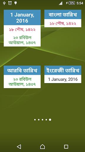 Calendar Pro - বাংলা ও হিজরীসহ