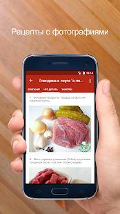 Рецепты из мяса - náhled