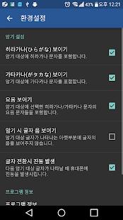 일본어 글자 암기- screenshot thumbnail