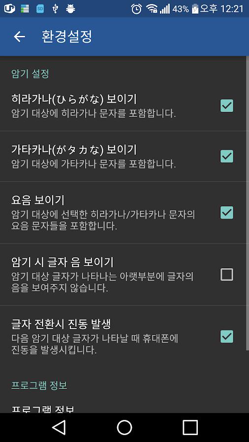 일본어 글자 암기- screenshot