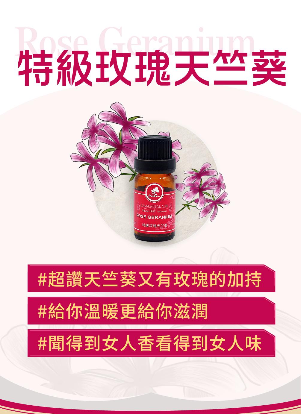 特級玫瑰天竺葵精油 10ml/香草魔法學苑