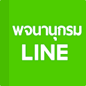 LINE Dictionary: English-Thai icon