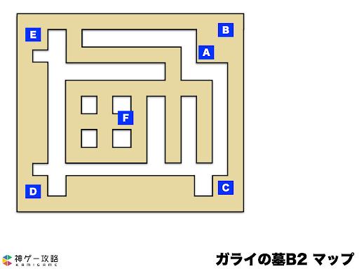 ドラクエ1_ガライの墓B2