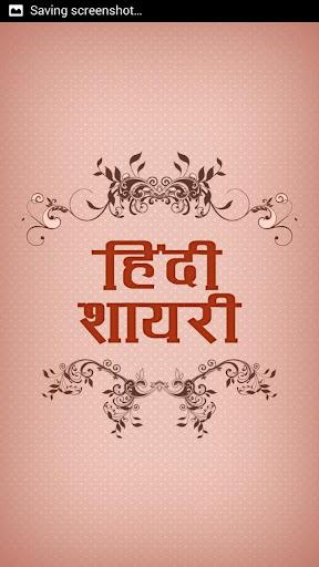 110000+ Hindi Shayari Dukan