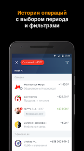 Альфа-Банк (Alfa-Bank)- screenshot thumbnail