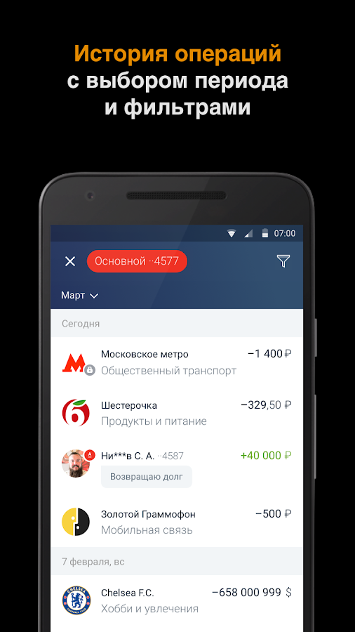 Альфа-Банк (Alfa-Bank)- screenshot