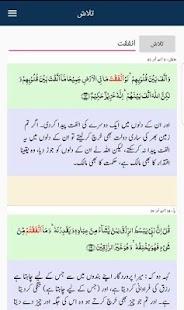 آسان ترجمۂ قرآن - náhled