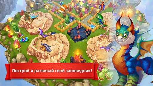 Земли Драконов screenshot 5