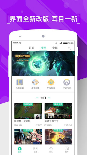PandaTV 3.2.8.5715 screenshots 3