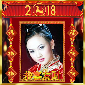 ็Happy Chinese New Year photo frame 2018