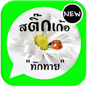 Chat line Fb Sticker free