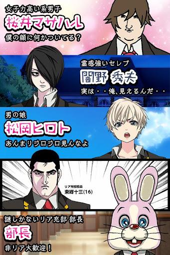 青藍高校リア充部◆恋愛ゲーム・乙女ゲーム【無料】