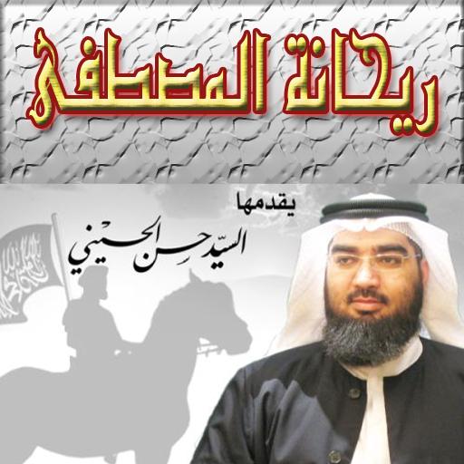 حسن الحسيني- ريحانة المصطفى