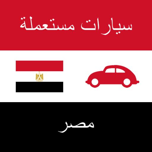 سيارات مستعملة مصر