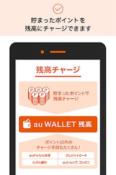 au WALLET−au PAYも使えるスマホ決済アプリのおすすめ画像4