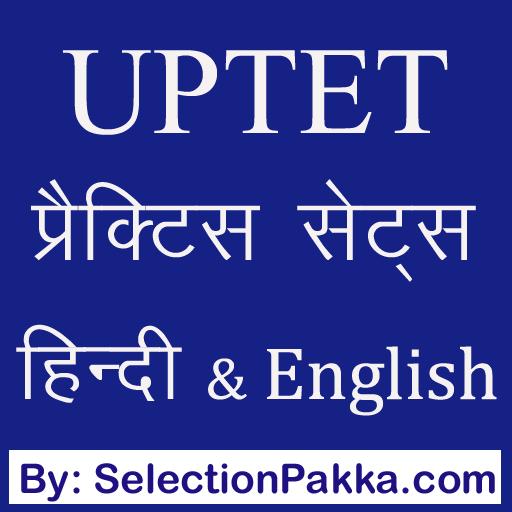 UPTET Practice Sets in Hindi & English icon
