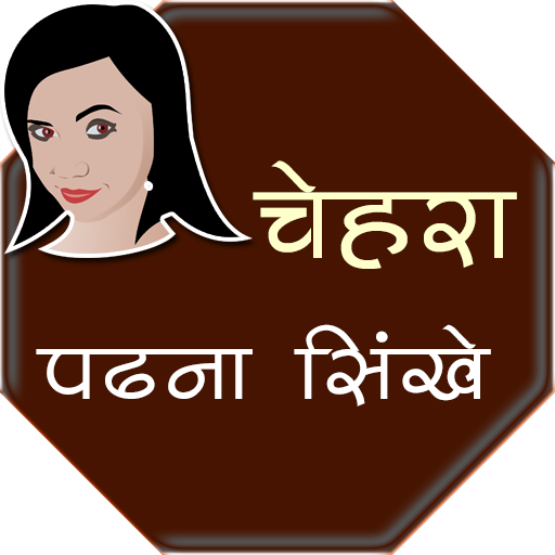 Face Reading in hindi