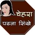 Face Reading in hindi