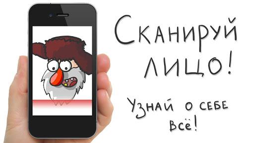 Лицо Бомжа скачать на планшет Андроид