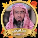 أروع محاضرات نبيل العوضي بدون أنترنت icon