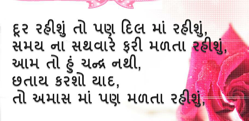 Shayari In Gujarati Images Apps On Google Play