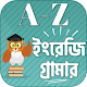 Download ইংরেজি গ্রামার -A to Z Engliah Grammar For PC Windows and Mac