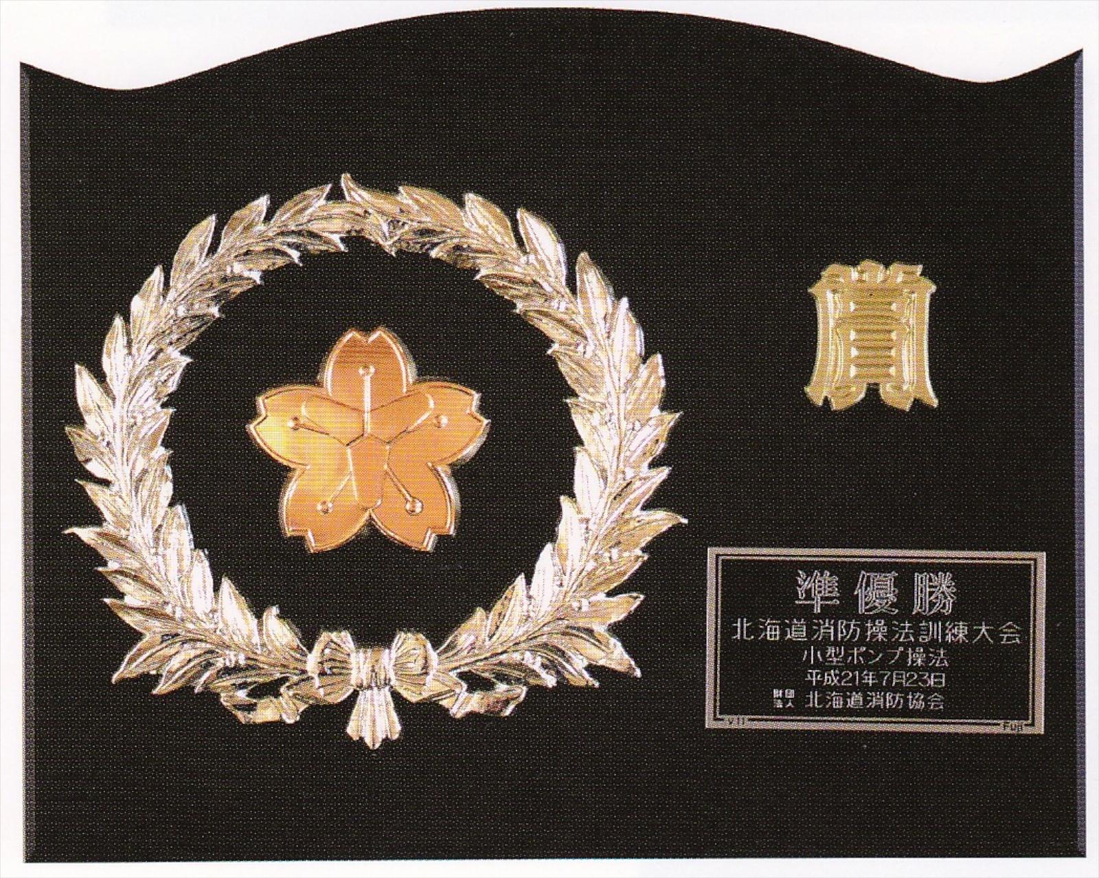Photo: 北海道消防操法訓練大会・小型ポンプ操法 準優勝・盾 平成21年(2009年)