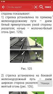 ИСИ РФ Инструкция по сигнализации - náhled