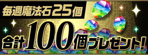 毎週魔法石25個合計100個プレゼント