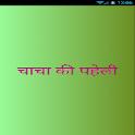 Chacha Ki Paheli icon