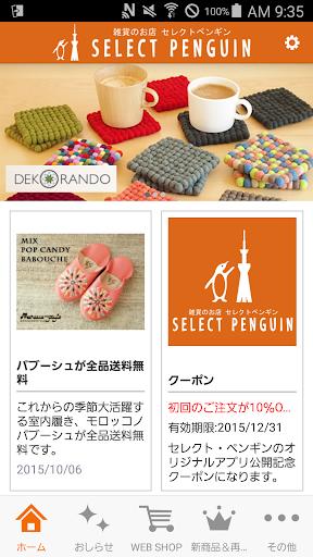 無料购物Appの雑貨のお店セレクト・ペンギン【雑貨やファッションの通販店】|記事Game