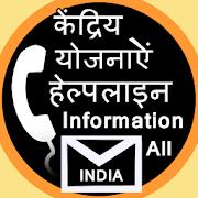 Indian government central schemes helpline