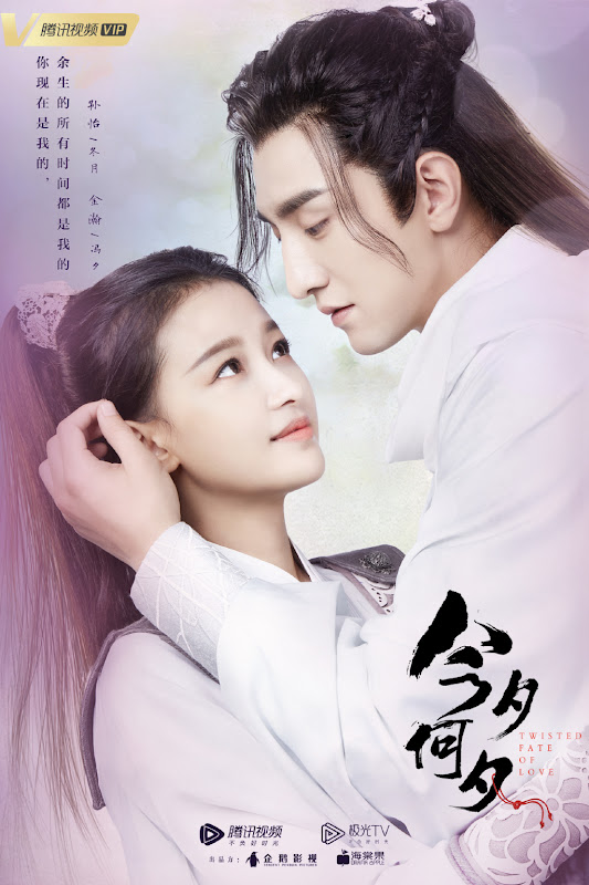 Twisted Fate of Love China Web Drama