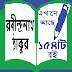 Download Rabindranath Tagore - রবীন্দ্রনাথ ঠাকুর । For PC Windows and Mac 14.6.1989v1