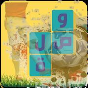 وصلة فطحل كرة القدم