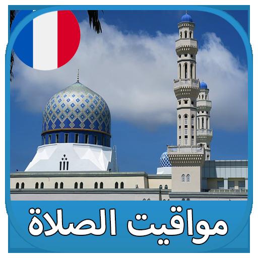 مواقيت الصلاة و الأذان في جميع مدن فرنسا ـ بدون نت