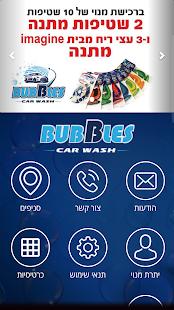 Bubbles Car Wash - náhled