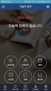 동아방송예술대학교 전자출결시스템 - náhled