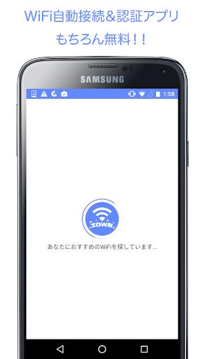 タウンWiFi 街中のWi-Fiに自動接続し速度制限から解放