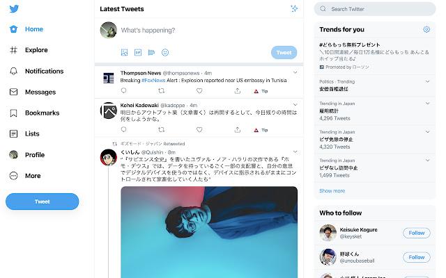 Twitter Promoted AdBlock