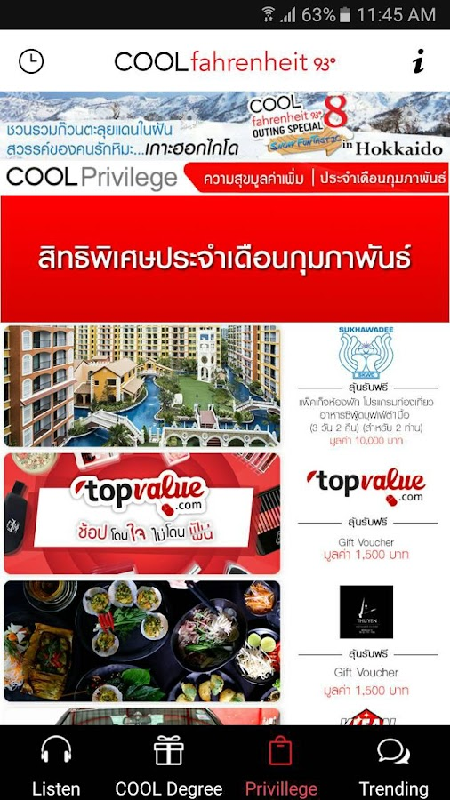 COOLISM ฟัง COOLfahrenheit 93- screenshot