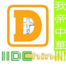 Photo: logo of site IIDChina at http://groups.google.com/group/IIDChina .