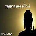Buddha's words online - News icon