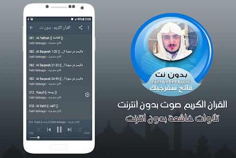 فاتح سفرجيك القران الكريم صوت بدون انترنت Google Play 上的应用