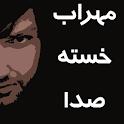 مهراب (50 آهنگ  بدون اینترنت) icon