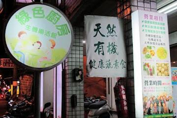 綠色廚房有機蔬食·輕食·素食